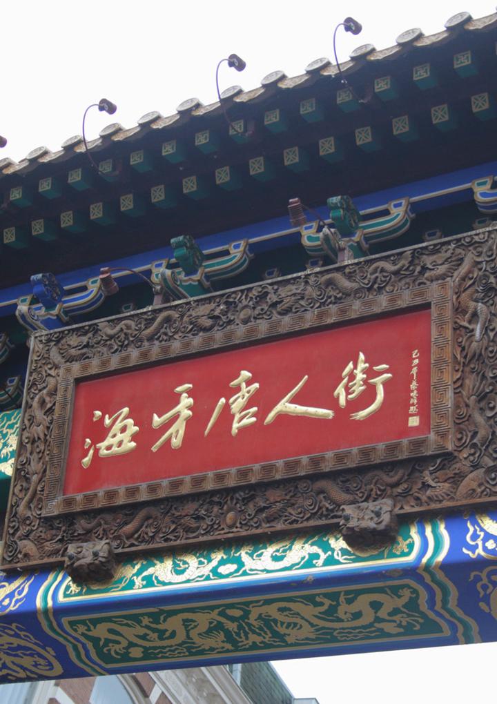 Historie Chinatown Den Haag